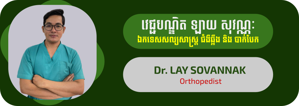 Specialist Doctor